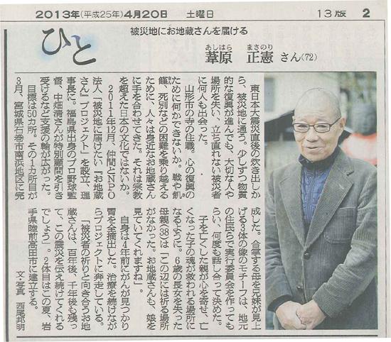 2013年4月20日(土) 朝日新聞(全国版)