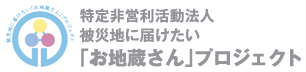 認定NPO法人被災地に届けたい「お地蔵さん」プロジェクト